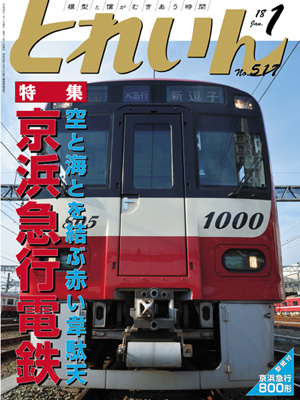 月刊とれいん2018年1月号