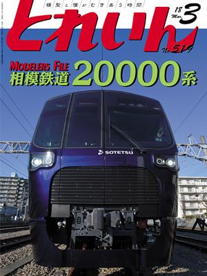 月刊とれいん2018年3月号
