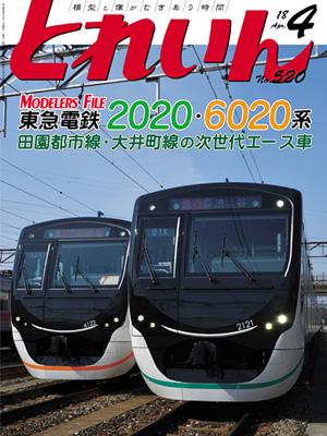 月刊とれいん2018年4月号