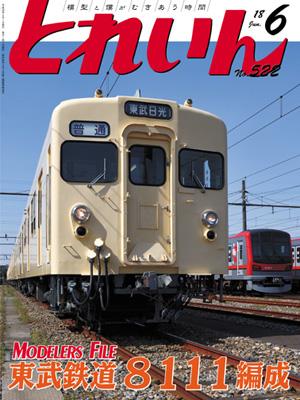 月刊とれいん2018年6月号