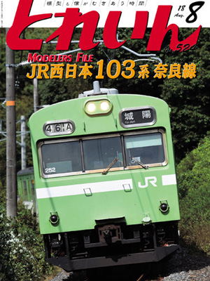 月刊とれいん2018年8月号