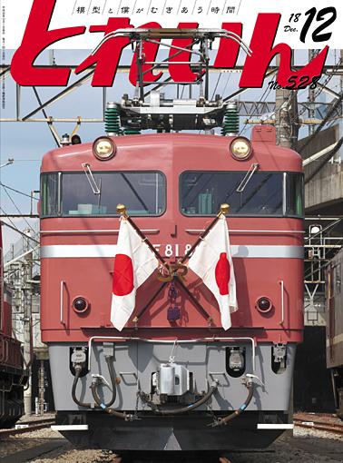 月刊とれいん 2018年12月号