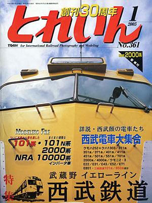 月刊とれいん2005年1月号