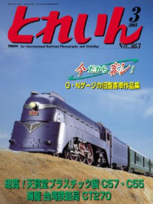 月刊とれいん2005年3月号
