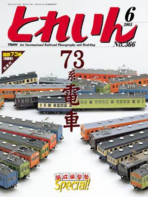 月刊とれいん2005年6月号