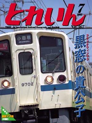 月刊とれいん2005年7月号