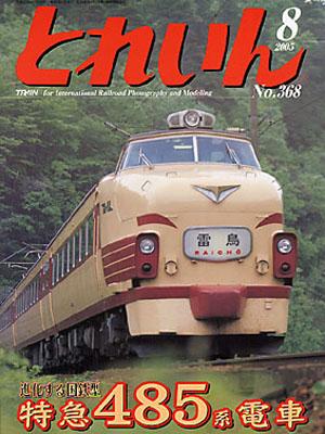 月刊とれいん2005年8月号