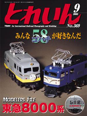 月刊とれいん2005年9月号