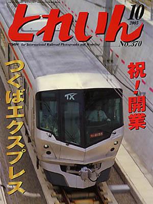 月刊とれいん2005年10月号
