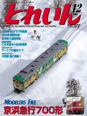 月刊とれいん2005年12月号