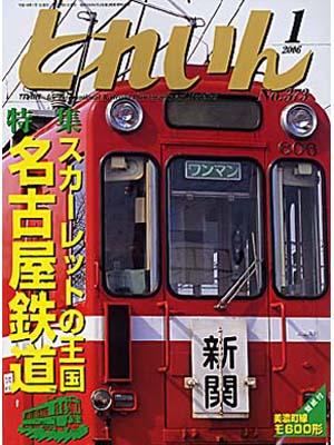 月刊とれいん2006年1月号