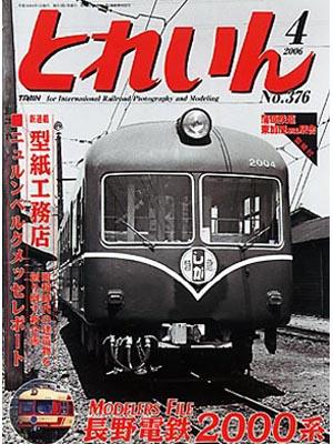月刊とれいん2006年4月号