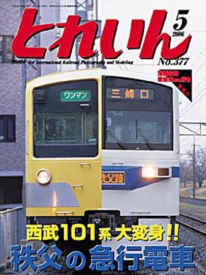 月刊とれいん2006年5月号