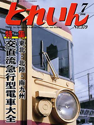 月刊とれいん2006年7月号