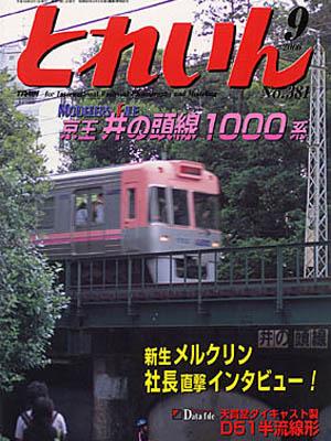 月刊とれいん2006年9月号