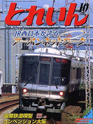 月刊とれいん2006年10月号