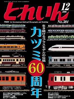 月刊とれいん2006年12月号
