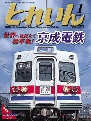 月刊とれいん2007年1月号