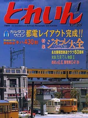 月刊とれいん2007年4月号