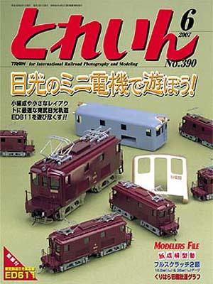 月刊とれいん2007年6月号