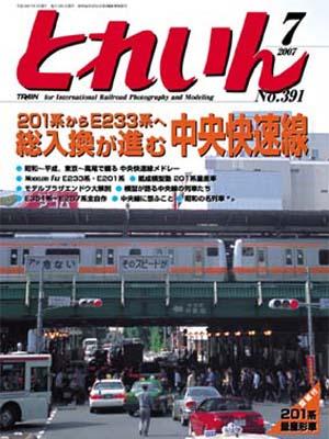 月刊とれいん2007年7月号