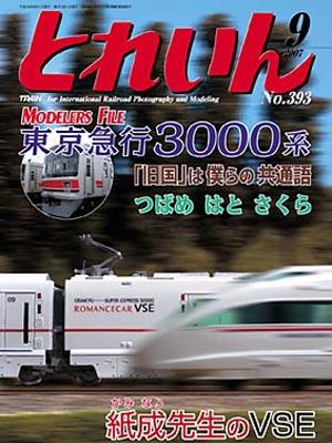 月刊とれいん2007年9月号