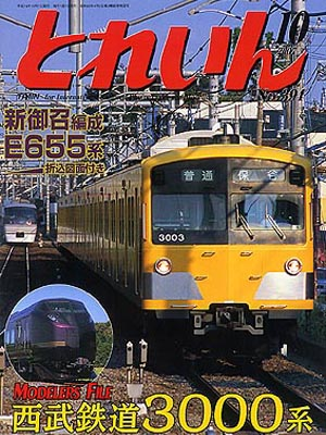 月刊とれいん2007年10月号