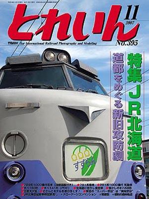月刊とれいん2007年11月号