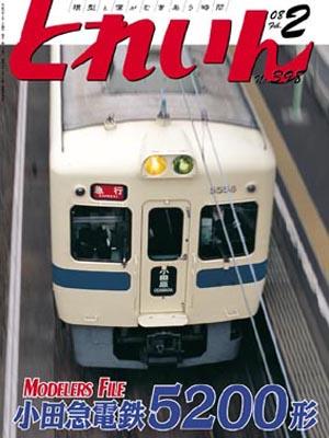 月刊とれいん2008年2月号
