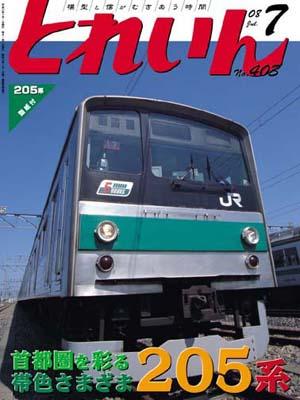 月刊とれいん2008年7月号