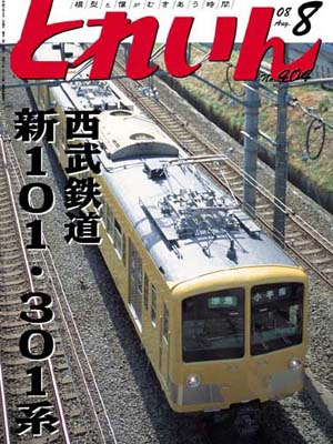 月刊とれいん2008年8月号