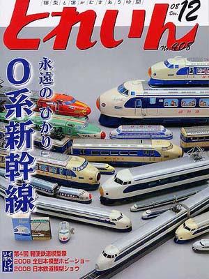 月刊とれいん2008年12月号
