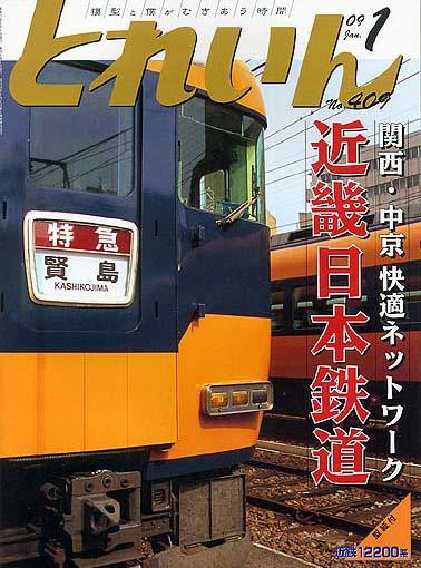 月刊とれいん2009年1月号