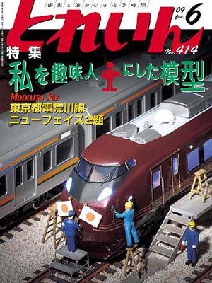 月刊とれいん2009年6月号