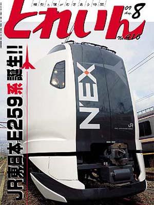 月刊とれいん2009年8月号