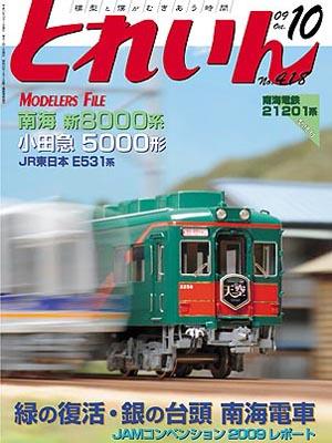 月刊とれいん2009年10月号