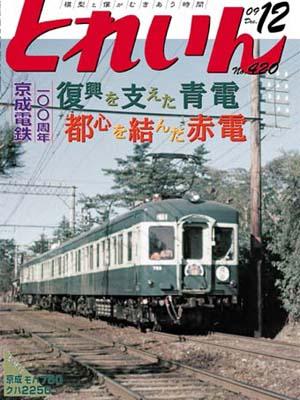 月刊とれいん2009年12月号