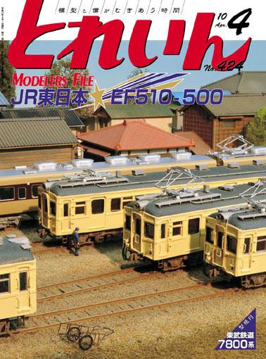 月刊とれいん2010年4月号
