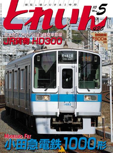 月刊とれいん2010年5月号