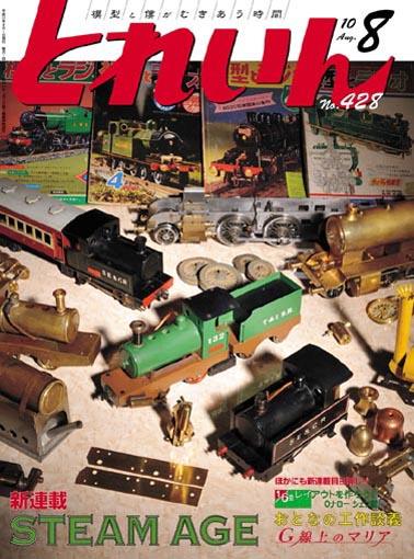 月刊とれいん2010年8月号