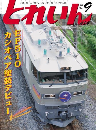 月刊とれいん2010年9月号
