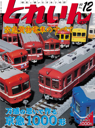 月刊とれいん2010年12月号