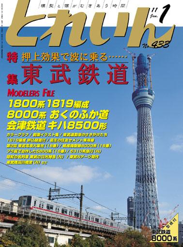 月刊とれいん2011年1月号