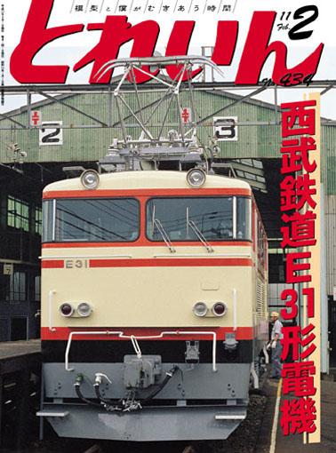 月刊とれいん2011年2月号