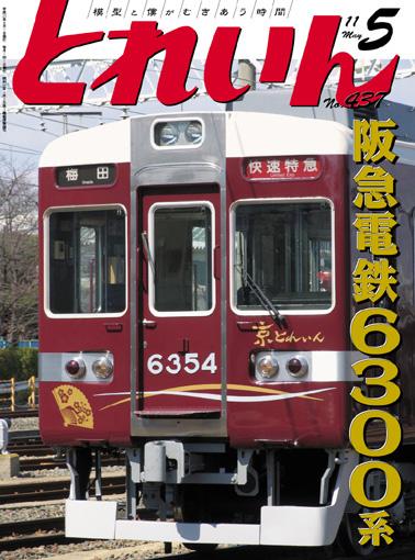 月刊とれいん2011年5月号