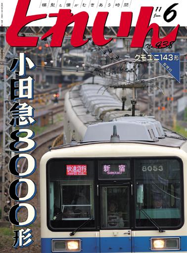 月刊とれいん2011年6月号