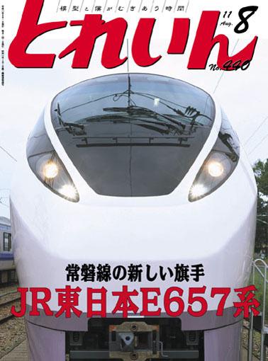 月刊とれいん2011年8月号