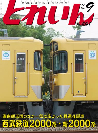 月刊とれいん2011年9月号