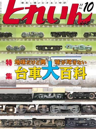 月刊とれいん2011年10月号