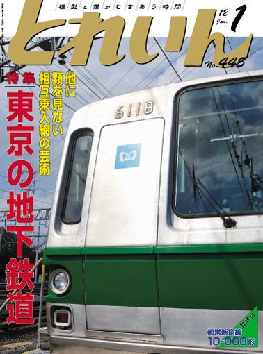 月刊とれいん2012年1月号